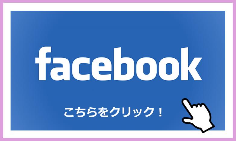 フェイスブックページ登録